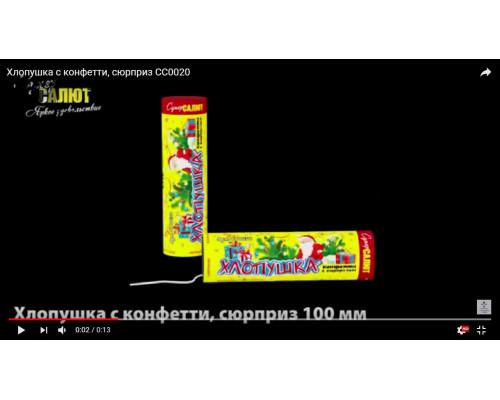 CC0020  Хлопушка с конфетти, сюрприз 100мм 1/10/50
