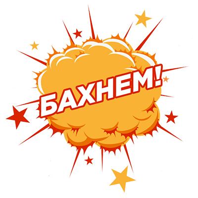 Магазин фейерверков БАХНЕМ.РФ